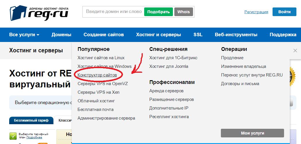 Как сделать свой хостинг для сайта - New-trailer.ru